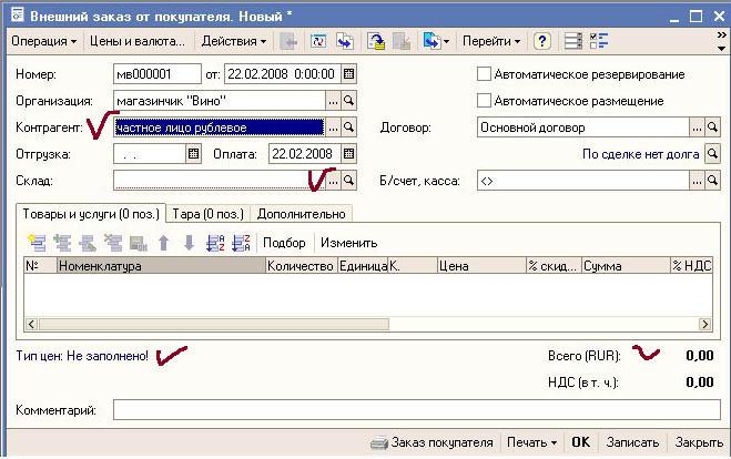 Обновление информационной базы 1с 7.7